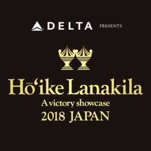 ホーイケラナキラ2018ニュース