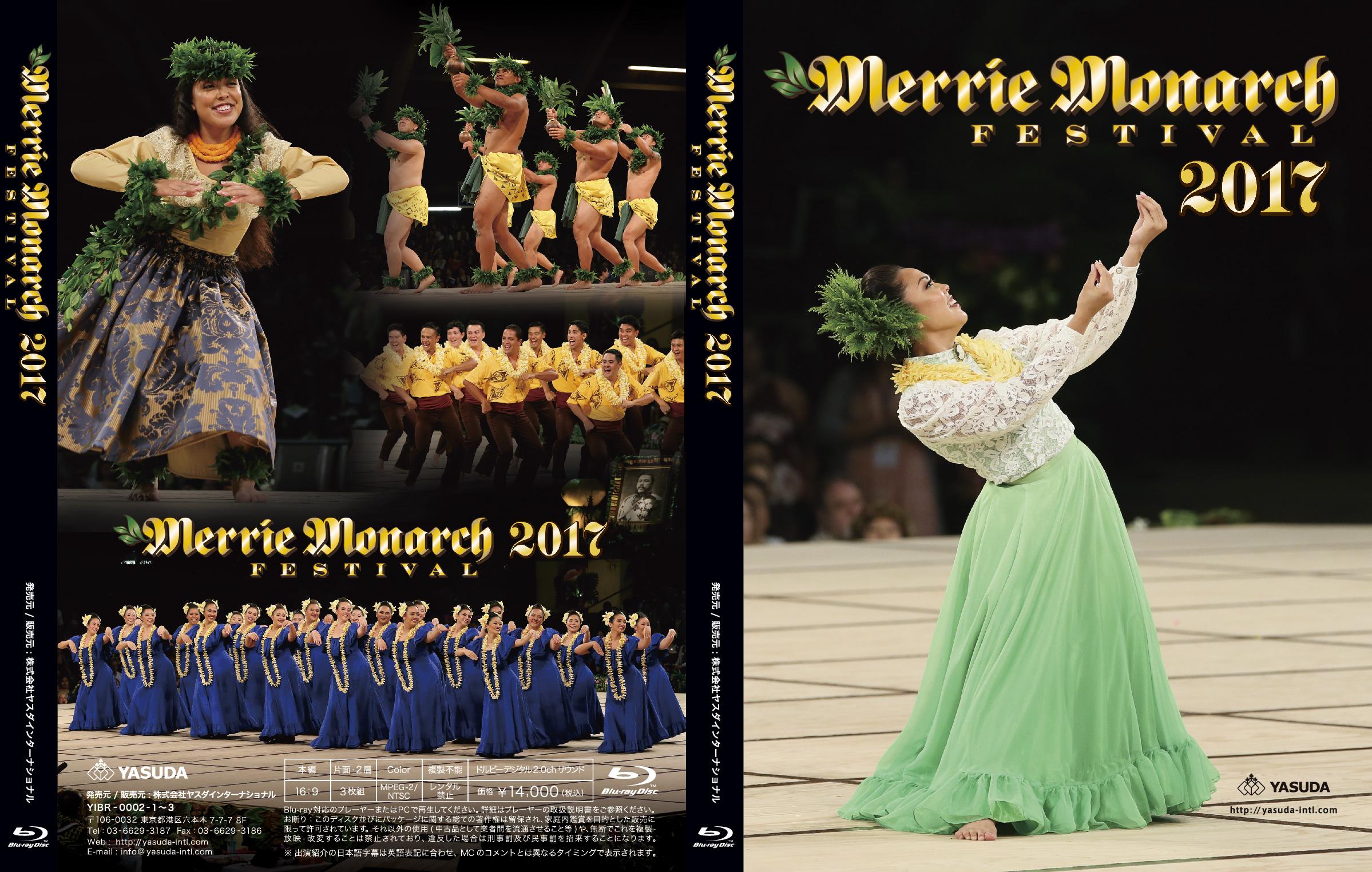 Merry Monarch FESTIVAL 2017 DVD
