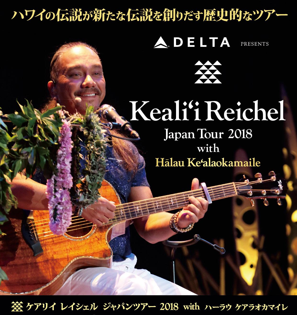 DELTA presents Keali'i Reichel Japan Tour 2018