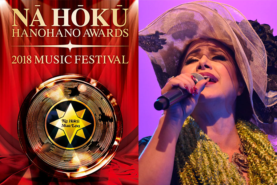 ナ・ホク・ハノハノ・アワードミュージックフェスティバル 2018