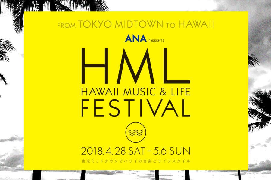 HML FES2018@TOKYO MIDTOWN(東京ミッドタウン)