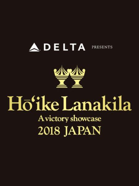 [販売終了] Ho'ike Lanakila 2018