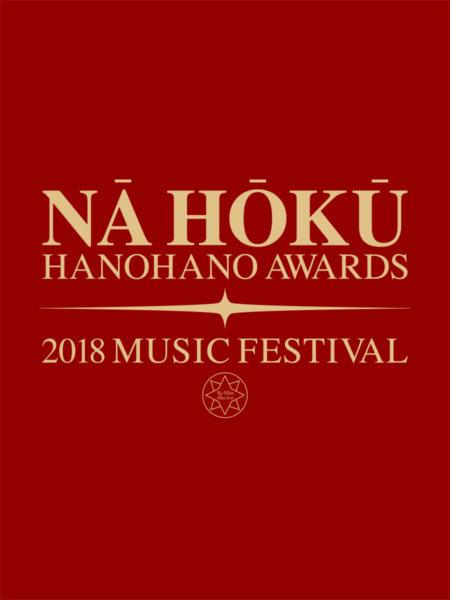 [販売終了] NA HOKU HANOHANO AWARDS MUSIC FESTIVAL 2018