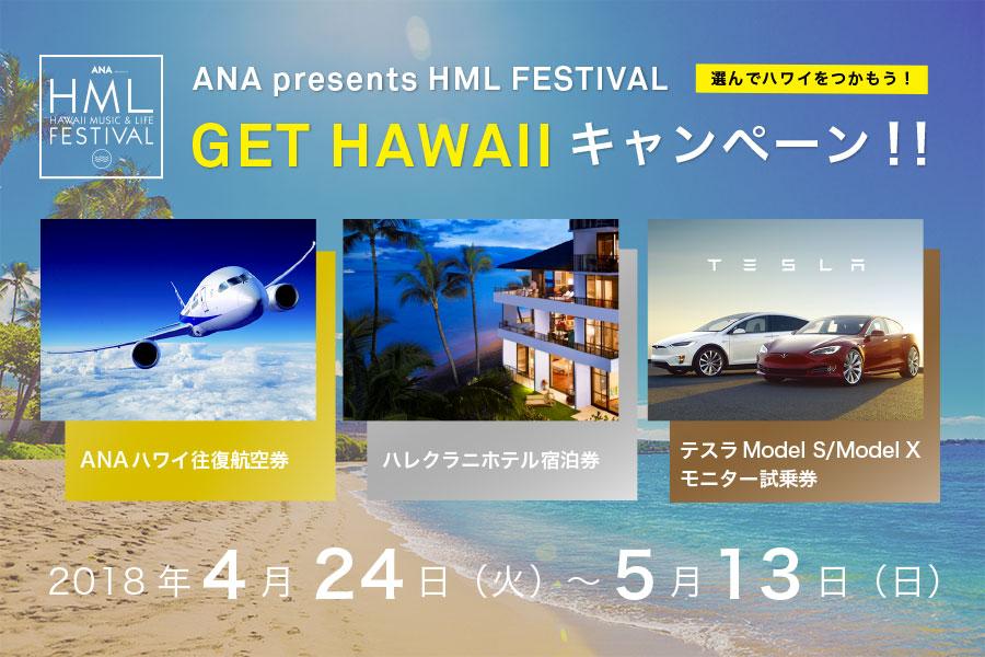 GET HAWAII キャンペーン