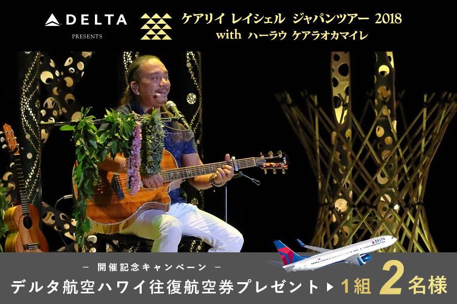 ハワイ往復航空券プレゼントキャンペーン