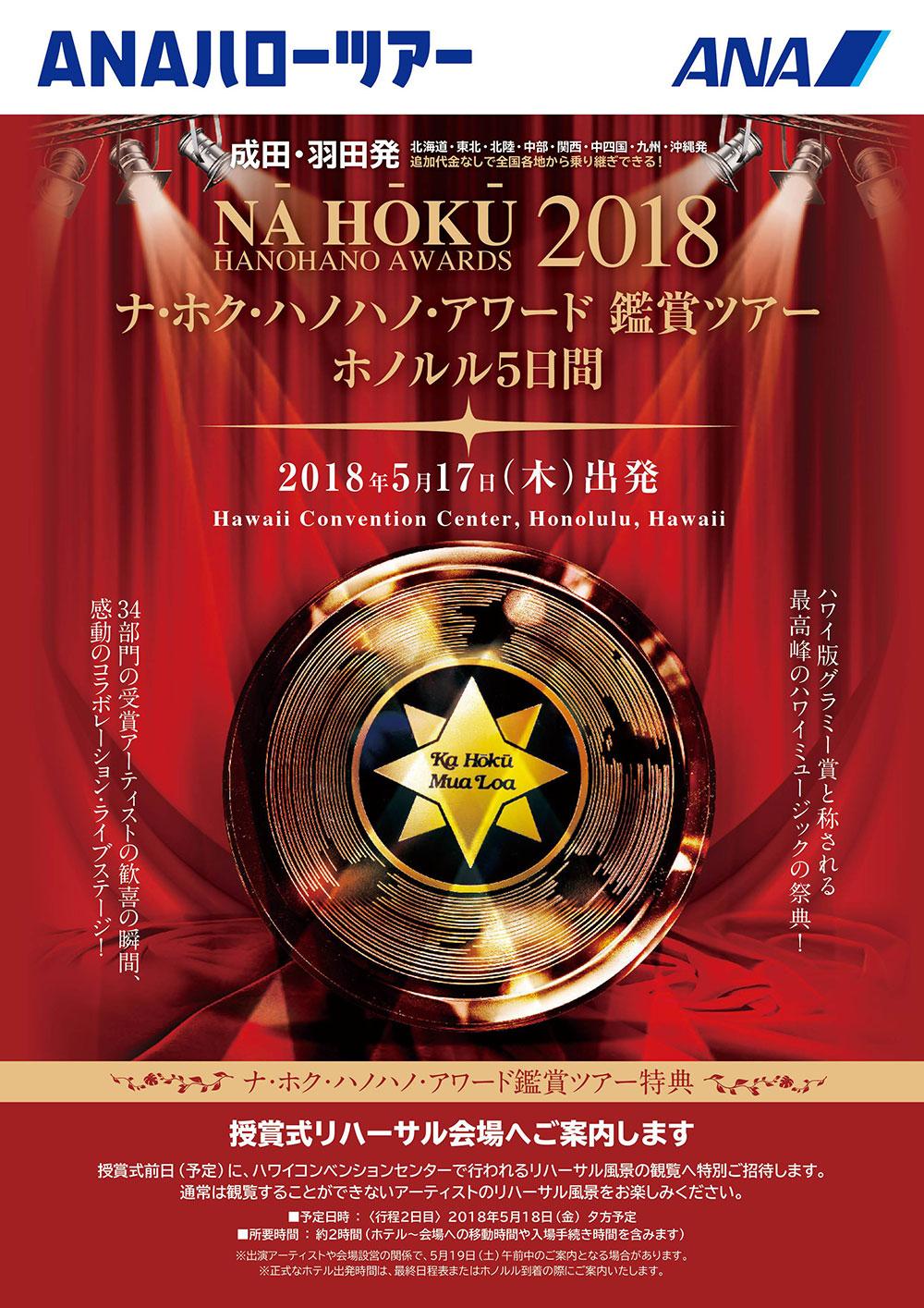 NA HOKU HANOHANO AWARDS 2018 鑑賞TOUR