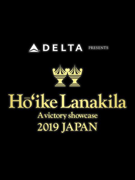 [販売終了] Ho'ike Lanakila 2019