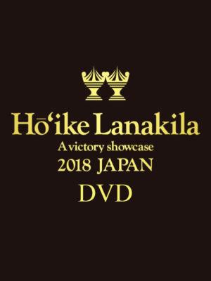 Ho'ike Lanakila 2018 DVD