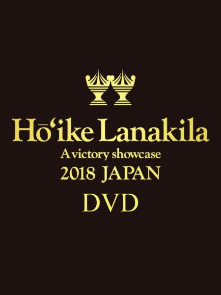 [Pre-Order] Ho'ike Lanakila 2018 DVD
