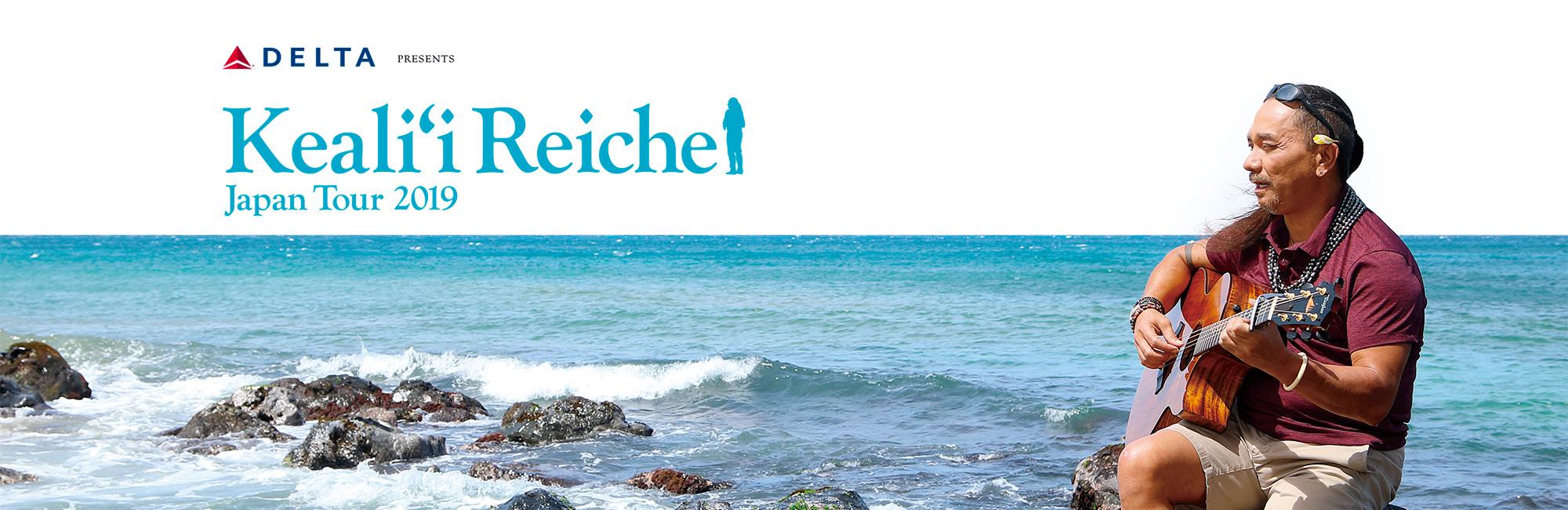 Kealii Reichell Japan Tour 2019(ケアリイ・レイシェル ジャパンツアー2019)