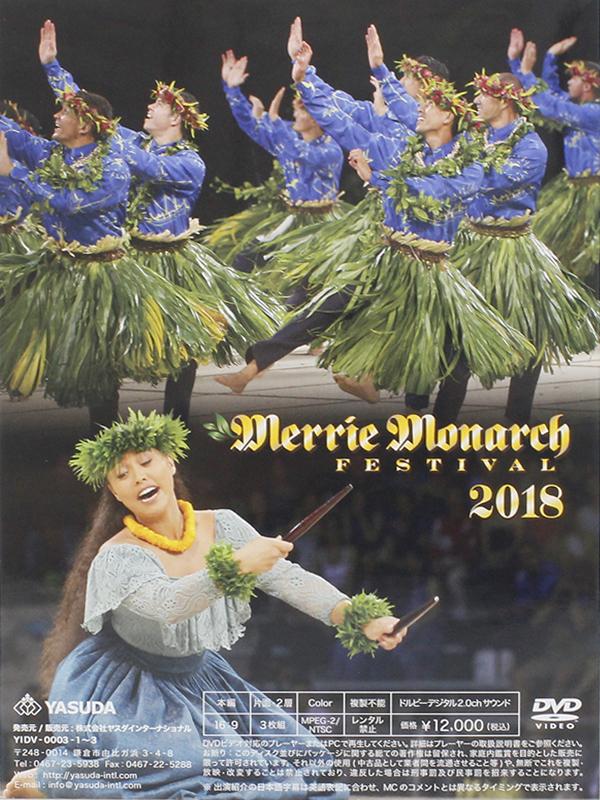 Merry Monarch Festival 2018 DVD