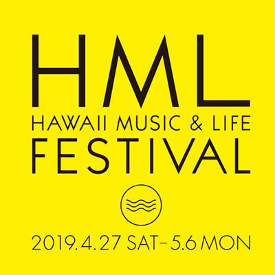 HML FESTIVAL 2019 フラ写真05