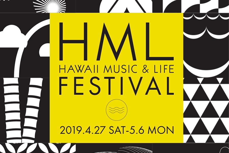 HML FESTIVAL 2019 / エイチエムエルフェスティバル2019