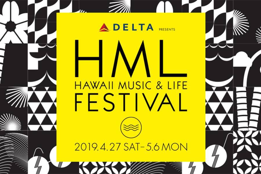 [HML2019]HML FESTIVAL 2019 / HMLフェスティバル2019