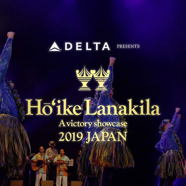 Ho'ike Lanakila 2019 ホーイケ ラナキラ 2019