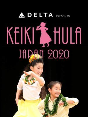 [受注販売〆切2/29まで] KEIKI HULA JAPAN 2020 DVD